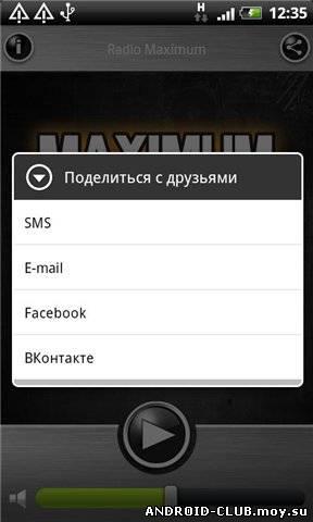 Радио MAXIMUM на планшет