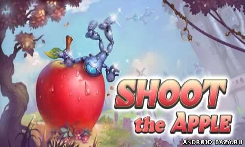Головоломки Shoot the Apple — Головоломка