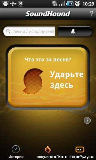 SoundHound - аналог Shazam Скриншот