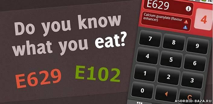 Приложение Food additives — Пищевые Добавки андроид