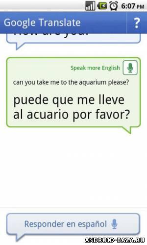 На программу переводчик андроид