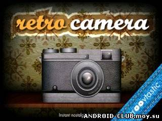 Retro Camera — Старая камера на телефон