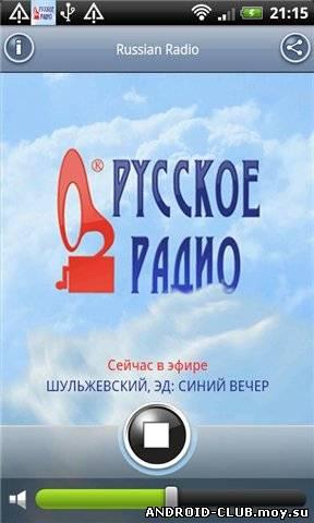 Картинка Плееры андроид Русское Радио Онлайн