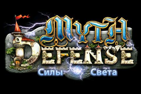 Myth Defense — Рускоязычная Tower Defense андроид
