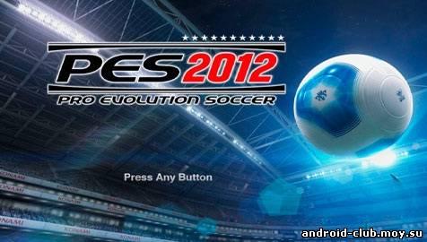 Приложение PES 2012 — Лучший Футбол андроид