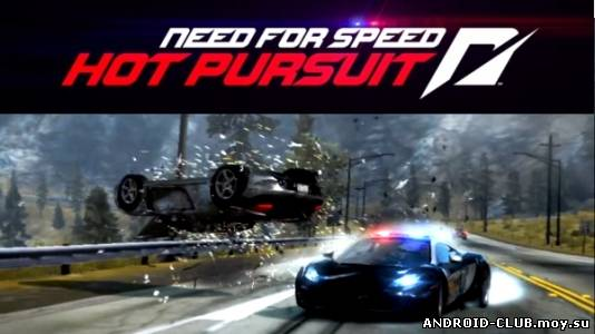 Скачать Need for Speed: Hot Pursuit + Кэш на android