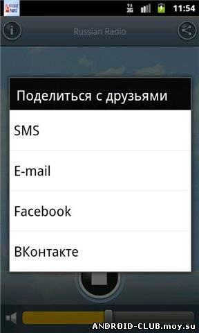 Русское Радио Онлайн на планшет