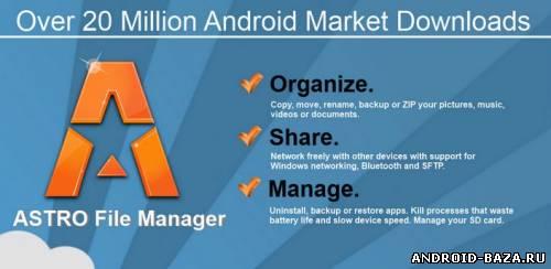 ASTRO File Manager v2.5.2 андроид