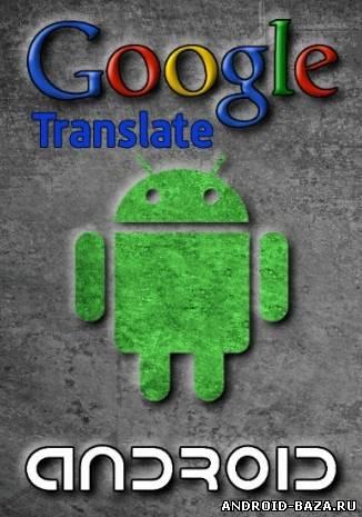 Приложение Голосовой Переводчик Google андроид