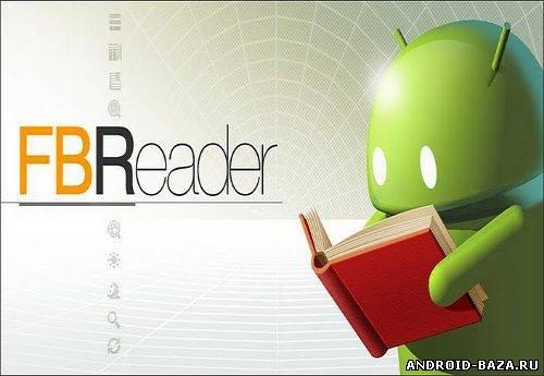Читалки FBReader