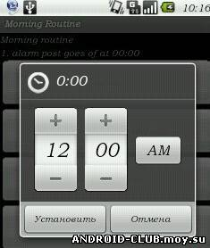 Morning Routine — Будильник на телефон
