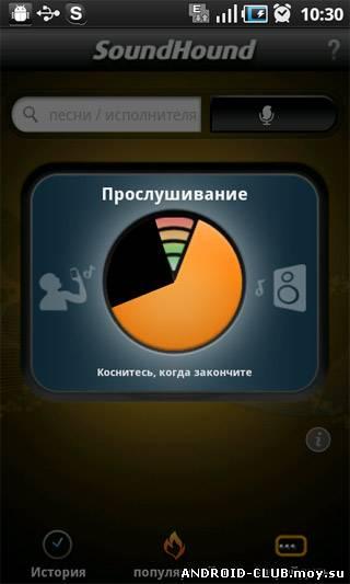 Программа Для Распознавания Музыки Андроид