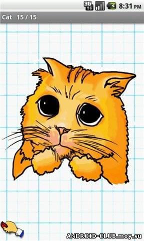 How to Draw v2.1— Рисовалка андроид