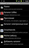 FBReader на планшет