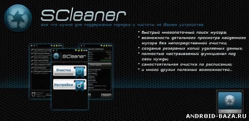 скриншот SCleaner — Очистка Мусора