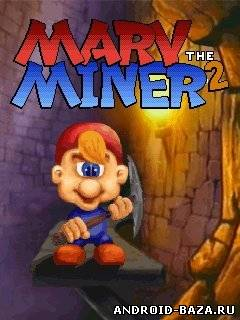 Marv The Miner 2 — Марв Минер 2 на телефон