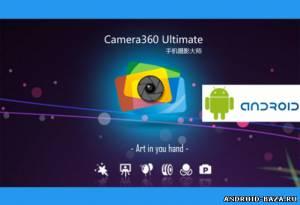 Картинка Фото Приложения андроид Camera 360 Ultimate — Альтернативная Камера