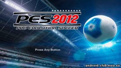 PES 2012 — Лучший Футбол андроид