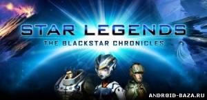 Картинка РПГ андроид Star Legends: The BlackStar Chronicles