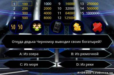 «Миллионер»  викторина 3
