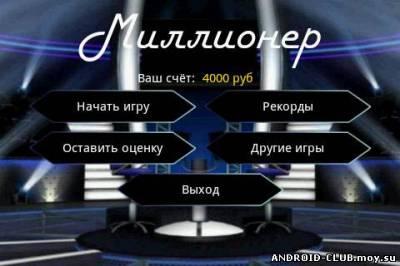Головоломки Миллионер — Интелектуальная Игра
