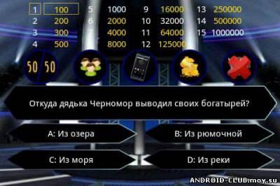 «Миллионер»  викторина 2