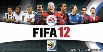 FIFA 2012 — Футбол Приложение андроид