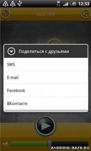 Онлайн-Радио DFM на планшет