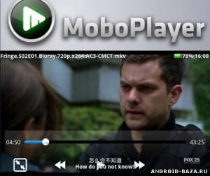 Плееры Mobo Player