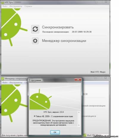 HTC Sync 3.0.5617. Скриншот 3