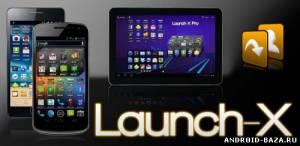 Лаунчеры Launch X Pro — Launcher