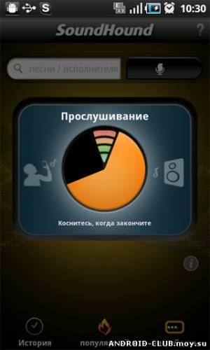 SoundHound - аналог Shazam. Скриншот 2