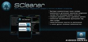 Системные SCleaner — Очистка Мусора