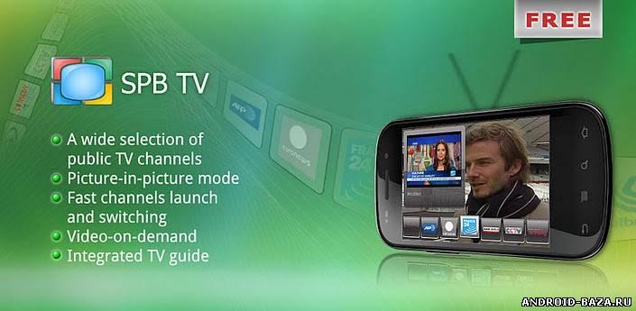 SPB TV — Телевизор Скриншот