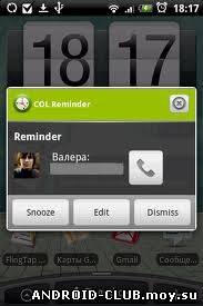 COL Reminder — Напоминалка на планшет