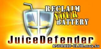 Системные JuiceDefender — Экономим Батарею