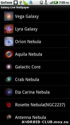 Galaxy Core 3D — Живые Обои на планшет