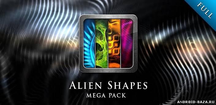 Приложение Alien Shapes FULL — Живые Обои андроид