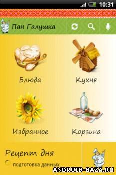 Кулинарные Рецепты андроид