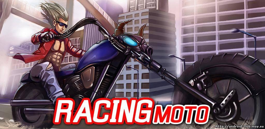 Racing Moto — Мотогонки андроид