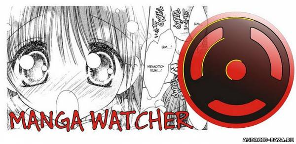 Читалки Manga Watcher — Манга Читалка