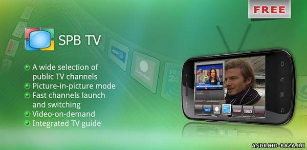 SPB TV — Телевизор. Скриншот 1