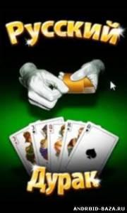 Дурак — Карточная Игра для андроид