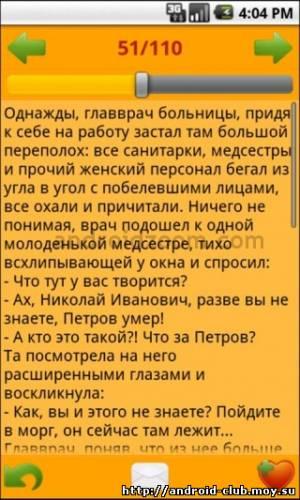 Миниатюра Анекдоты
