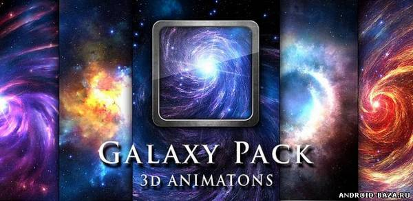 Galaxy Pack — Живые Обои