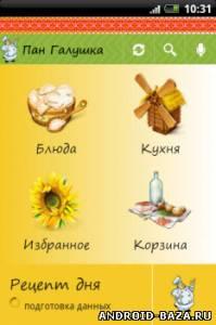 Кулинарные Рецепты на планшет
