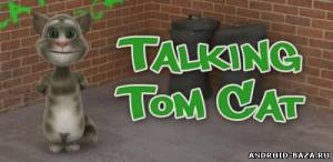 Приколы Talking Tom Cat — Говорящий Кот