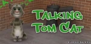 Talking Tom Cat — Говорящий Кот на телефон