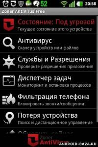 Zoner AntiVirus Free Rus — Бесплатный Антивирус на телефон