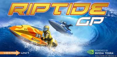 Riptide GP - Гонки на Скутерах. Скриншот 1